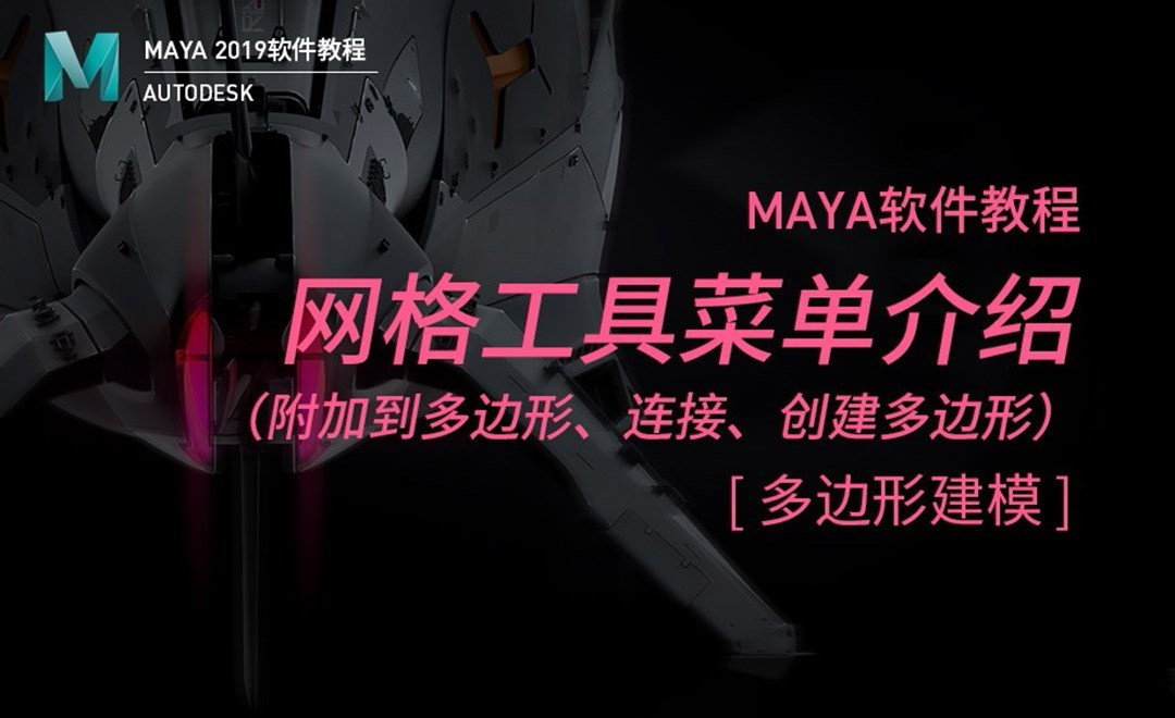 Maya-网格工具菜单介绍(1)