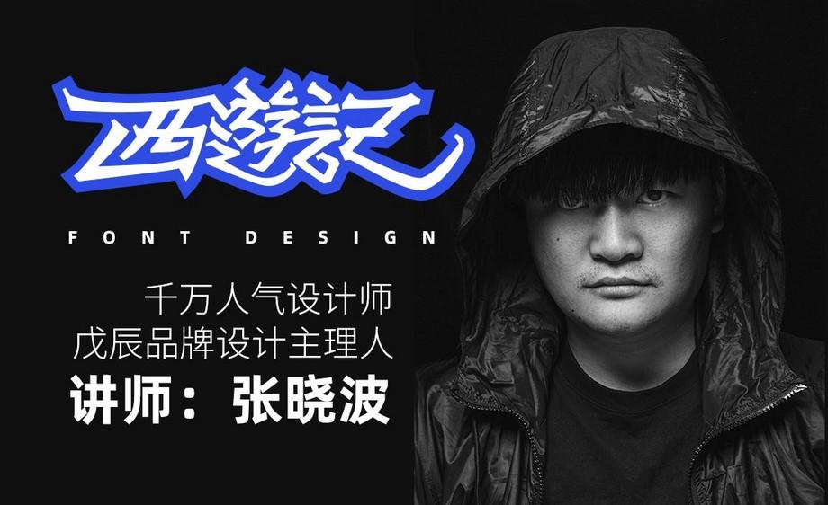 AI-《西游记》字体设计