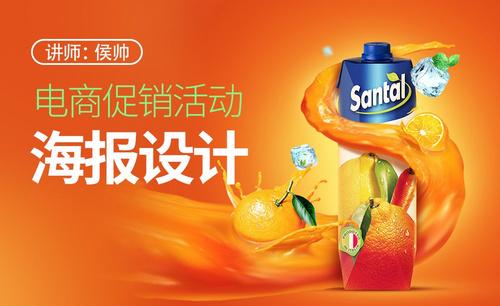 PS-果汁促销海报设计