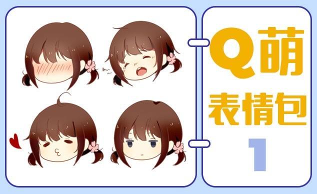 SAI-板绘-Q版萝莉表情包系列(一)