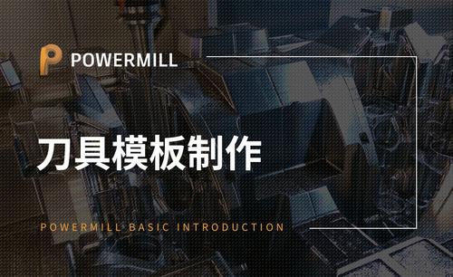 PowerMill-刀具模板制作