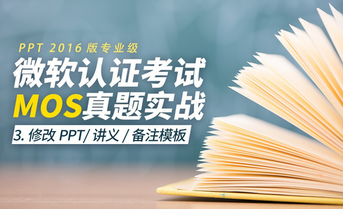 修改PPT、讲义与备注模板-MOS考试PPT2016专业级