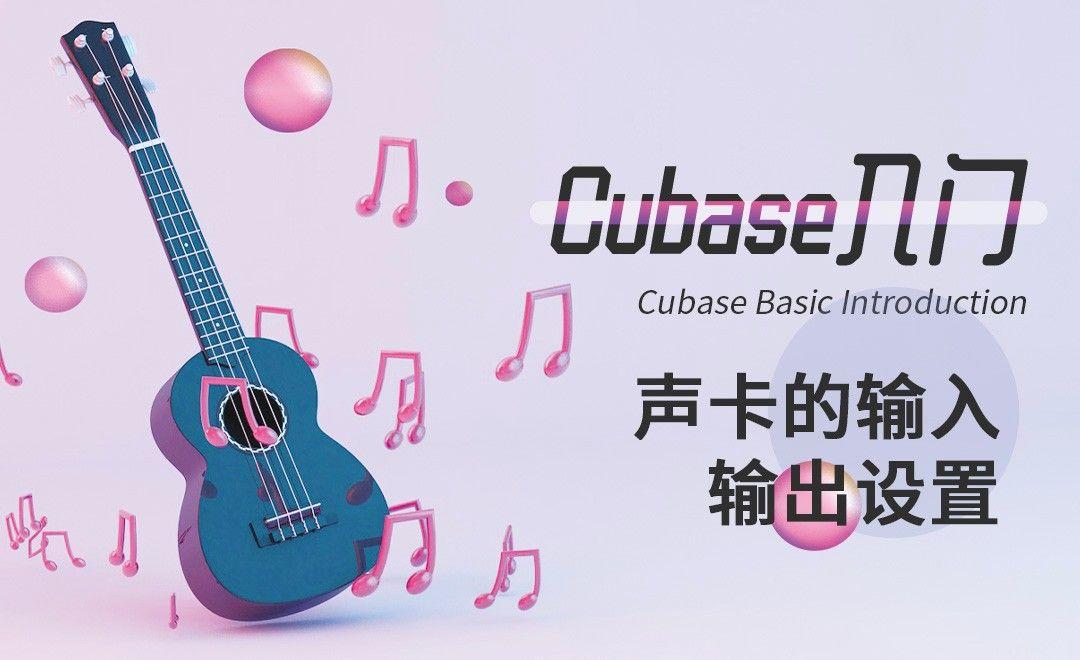 Cubase-声卡的输入与输出设置
