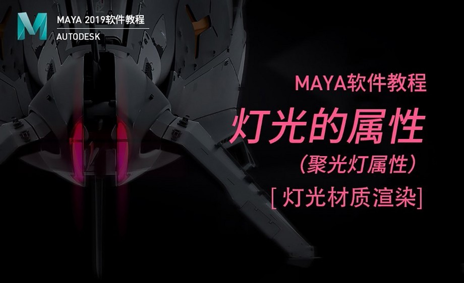Maya-灯光的属性