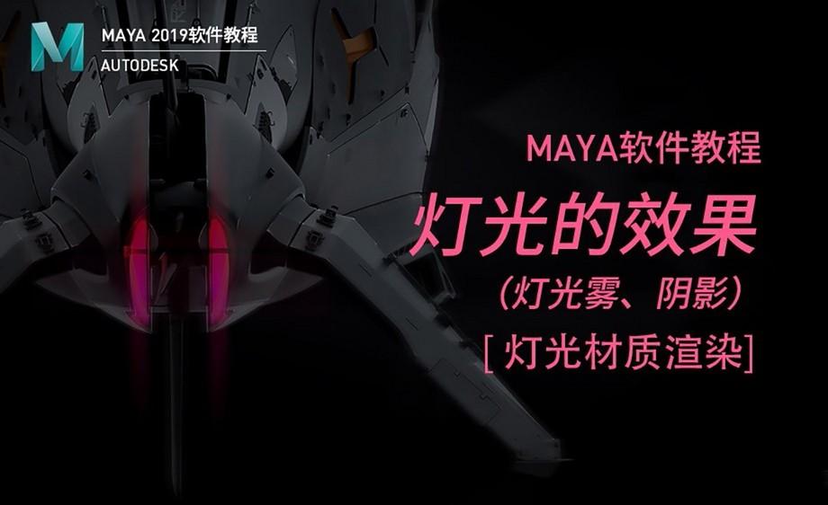 Maya-灯光的效果(1)