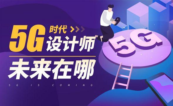 5G时代对设计师的影响