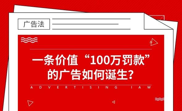 """一条价值""""100万罚款""""的广告如何诞生?"""