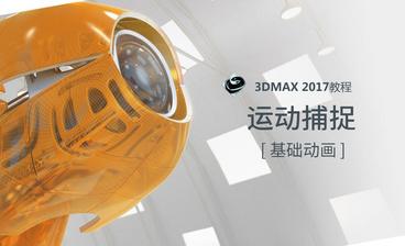 3dMax-衰减贴图材质(抱枕)
