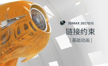3dMAX-运动捕捉
