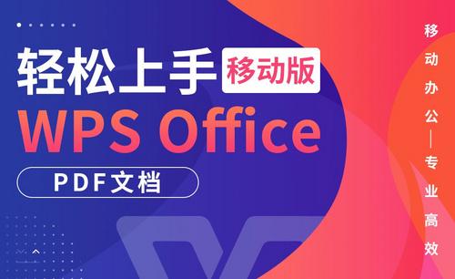 PDF文档,轻松阅读转换-玩转WPS移动端app