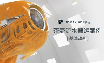 3dsMax-AEC扩展(栏杆)