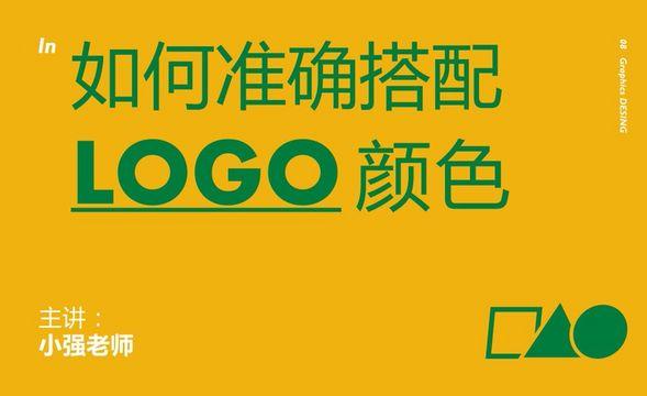 如何准确的搭配LOGO颜色
