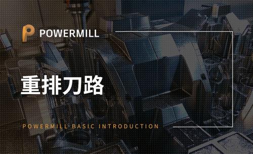 PowerMill-重排刀路