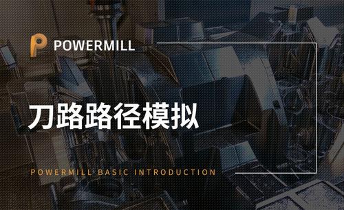 PowerMill-刀路路径模拟
