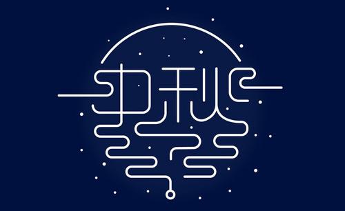 AI-《中秋》字体设计