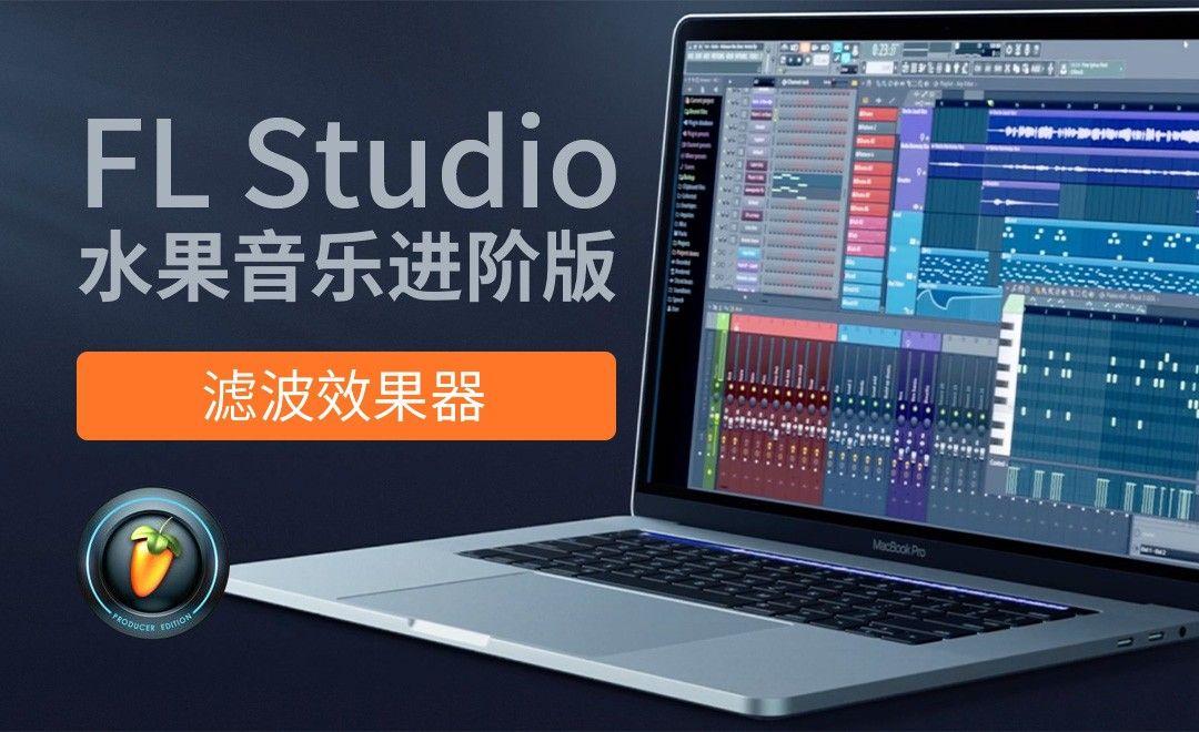 FL studio20-滤波效果器