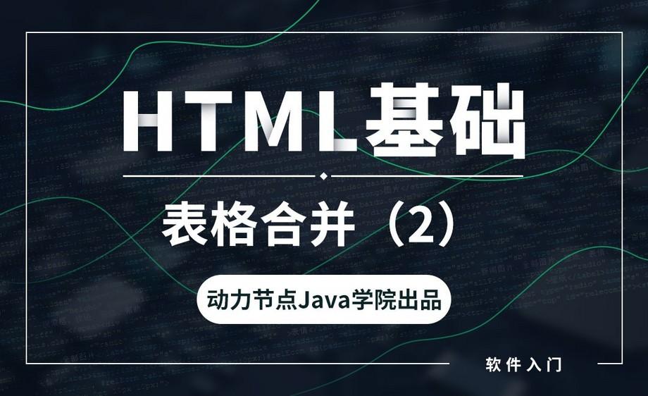 HTML-表格合并(2)