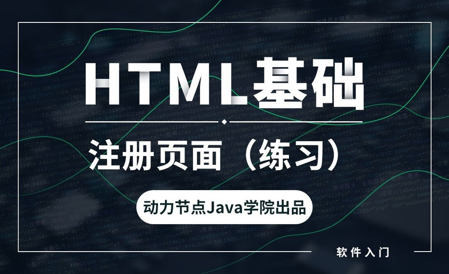 HTML-注册页面(练习)