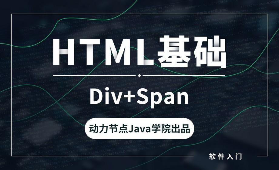 HTML-Div+Span