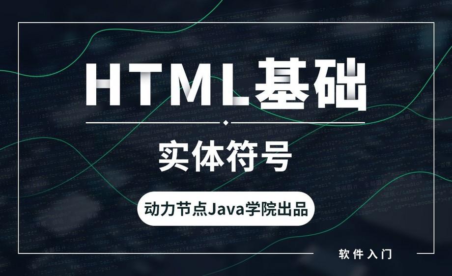 HTML-实体符号
