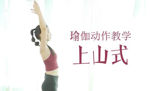 瑜伽动作视频教学-上山式