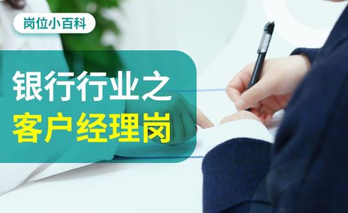 银行行业之客户经理—【岗位百科】