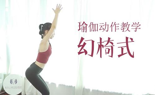 瑜伽动作视频教学-幻椅式