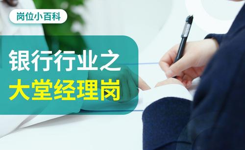 银行行业之大堂经理—【岗位百科】