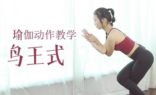 瑜伽动作视频教学-鸟王式