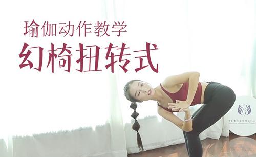 瑜伽动作视频教学-幻椅扭转式