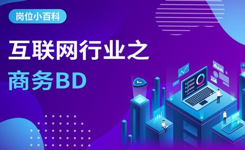 互联网行业之商务BD——【岗位百科】