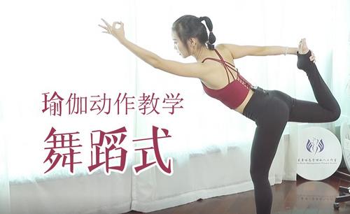瑜伽动作视频教学-舞蹈式