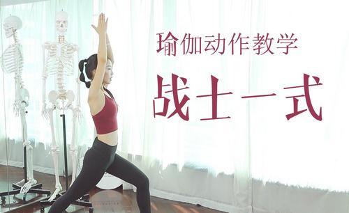 瑜伽动作视频教学-战士一式