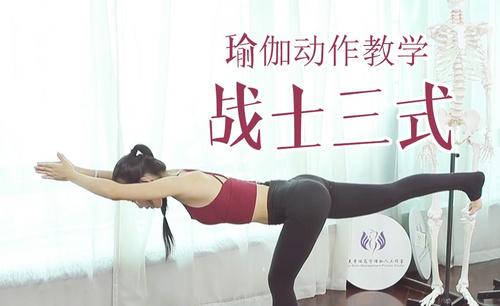 瑜伽动作视频教学-战士三式