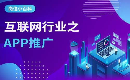 互联网行业之APP推广—【岗位百科】
