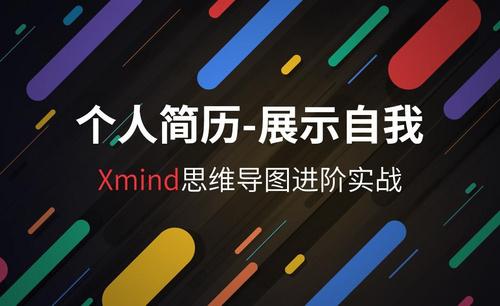 个人简历,展示优秀自我-Xmind进阶实战