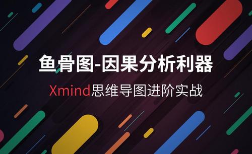 鱼骨图,因果分析利器-Xmind进阶实战