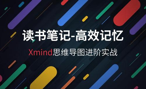 读书笔记,高效学习记忆-Xmind进阶实战