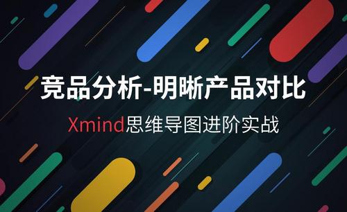 竞品分析,清晰产品对比-Xmind进阶实战