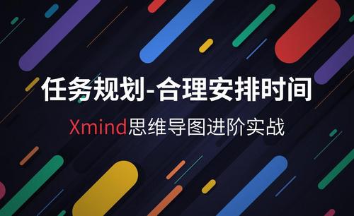 任务规划,合理安排时间-Xmind进阶实战
