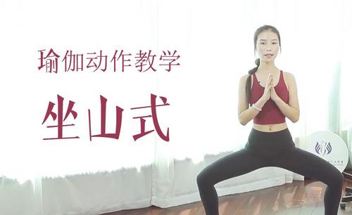 瑜伽动作视频教学-坐山式