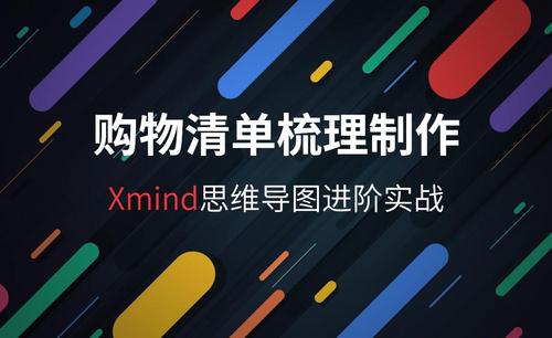 购物清单,生活更加有序-Xmind进阶实战