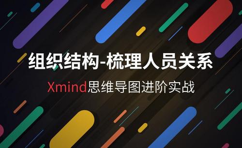 组织结构,梳理人员关系-Xmind进阶实战