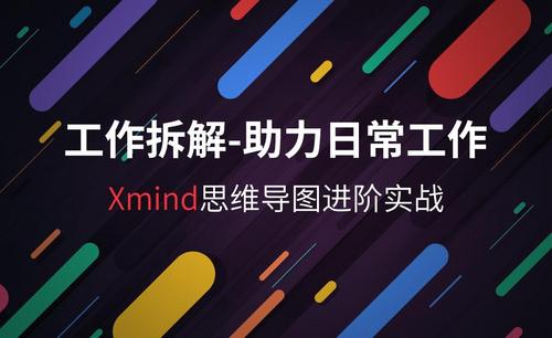 工作拆解,助力日常工作-Xmind进阶实战