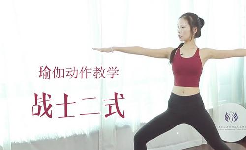 瑜伽动作视频教学-战士二式