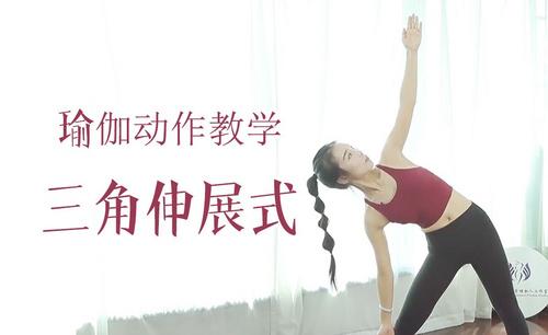 三角伸展式-瑜伽动作视频教学