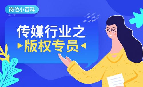 传媒行业之版权专员-【岗位百科】