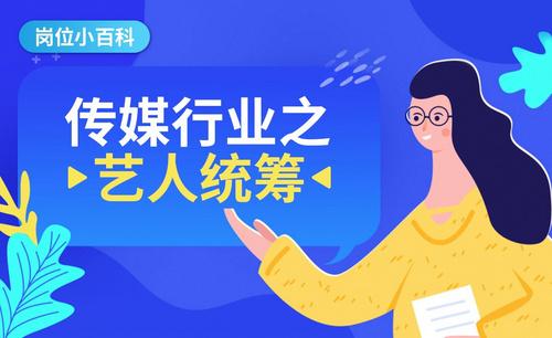 传媒行业之艺人统筹-【岗位百科】