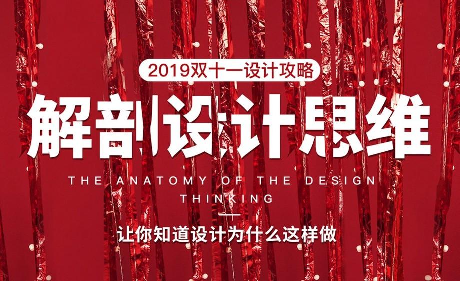 解剖双十一设计创意