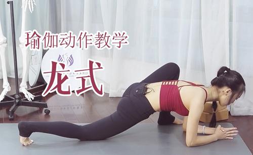龙式-瑜伽动作视频教学